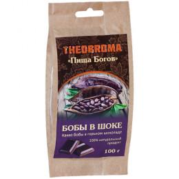 """Какао-бобы в горьком шоколаде """"Бобы в шоке"""" Theobroma 100 г"""