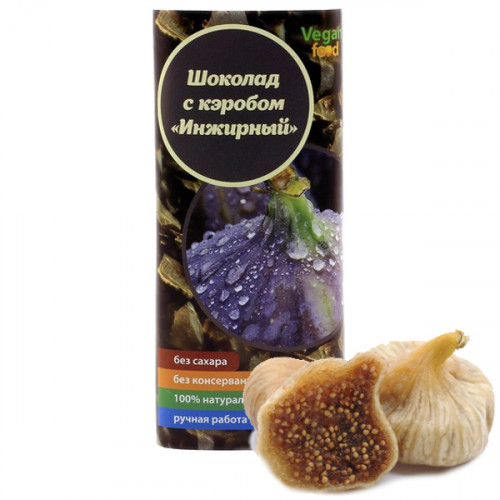 Шоколад Веганфуд Инжирный 50 г– сыроедческий шоколад из кэроба и какао масла