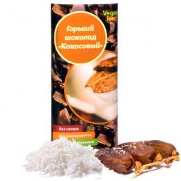 Шоколад горький Кокосовый Vegan food 50 г