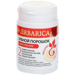 Зубной порошок Herbarica Укрепление 50 г