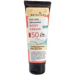 Крем солнцезащитный для тела SPF 50 Botavicos 100 мл