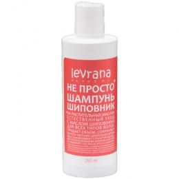 Не просто шампунь Шиповник Levrana 250 мл
