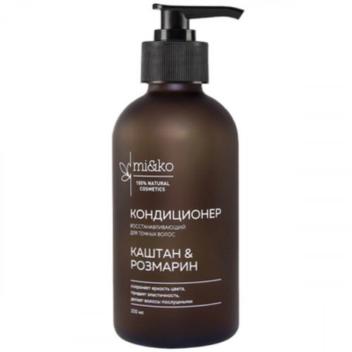 Кондиционер восстанавливающий для темных волос Каштан и Розмарин МИКО 200 мл